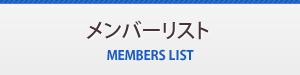メンバーリスト