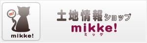 2011年1月21日OPEN!! 土地情報ショップmikke!(ミッケ)