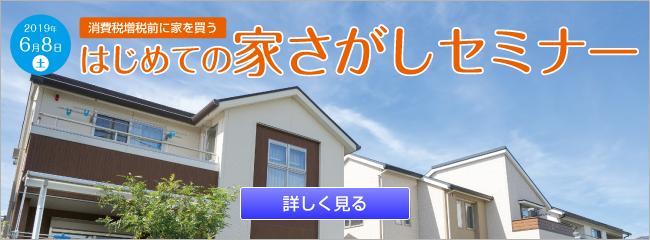 消費税増税前に家を買う はじめての家さがしセミナー