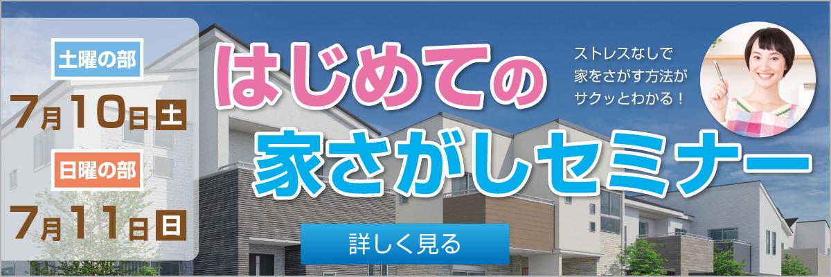 ストレスなしで、家をさがす方法が、サクッとわかる! はじめての家さがしセミナー 詳しく見る