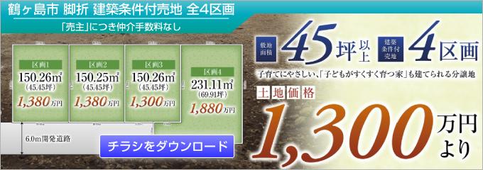 鶴ヶ島市 脚折 全4区画 チラシをダウンロード