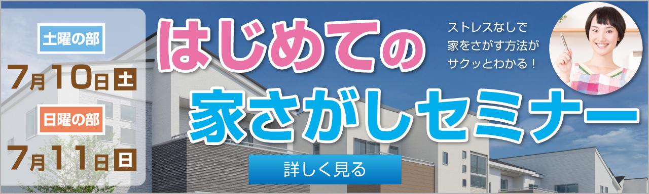 【不動産購入をご検討の方】<br>2021年7月開催「はじめての家さがしセミナー」のご案内<br>(再生すると音が出ます)のバナー