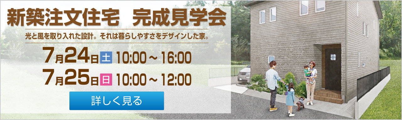 【新築注文住宅をご検討の方】<br>2021年7月「新築注文住宅 完成見学会」のご案内<br>(再生すると音がでます)のバナー