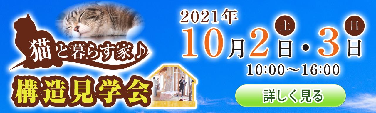 【注文住宅をご検討の方】<br>2021年10月開催「猫と暮らす家 構造見学会」のご案内<br>(再生すると音が出ます)のバナー