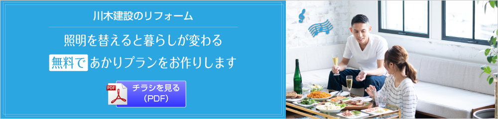 リフォームチラシ(2018年08月/宮本チーフ)