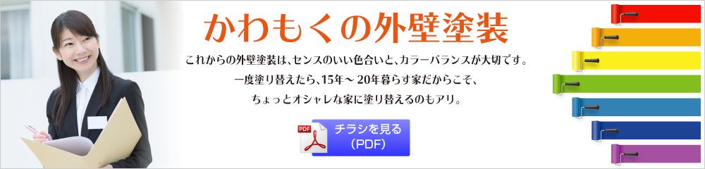 リフォームチラシ(2018年10月/遠藤チーフ)