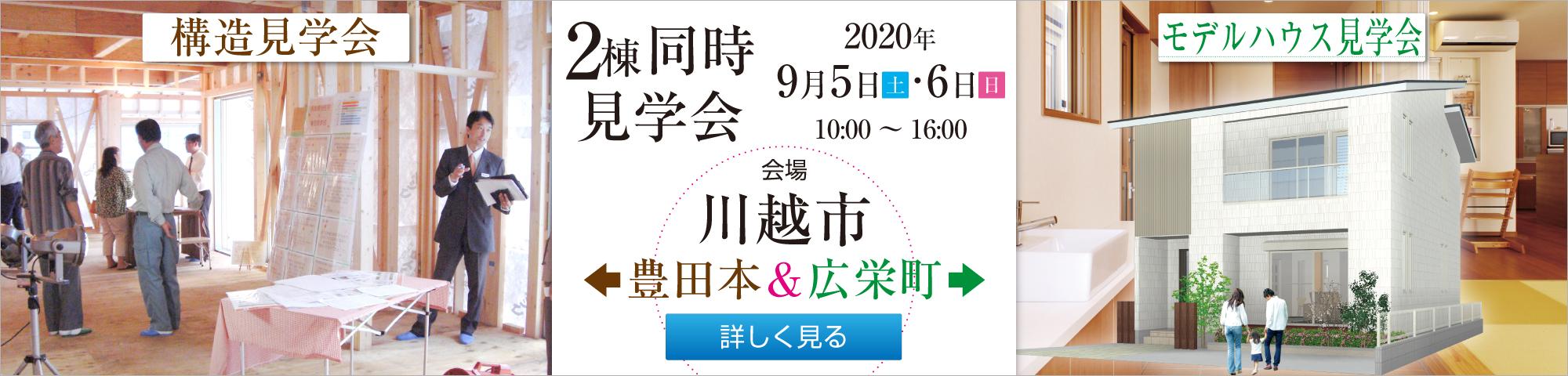 2020年9月 2棟同時見学会